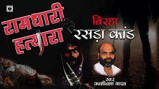Superhit Bhojpuri Birha 2017 - रामधारी हत्यारा - रसड़ा कांड -  Rasda Kand.
