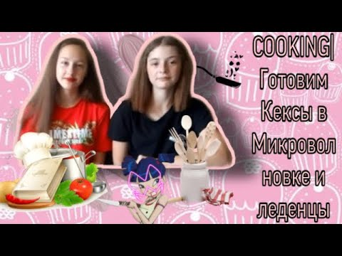 COOKING|ГОТОВИМ КЕКСЫ В МИКРОВОЛНОВКЕ И ЛЕДЕНЦЫ|Preparing Cupcakes In The Microwave And Candy|