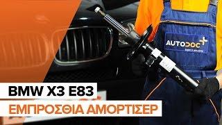 Τοποθέτησης Αμορτισέρ πίσω BMW X3 (E83): δωρεάν βίντεο