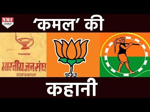 देखिए कैसे कमल का फूल बना BJP का Election Symbol  MUST WATCH !!!