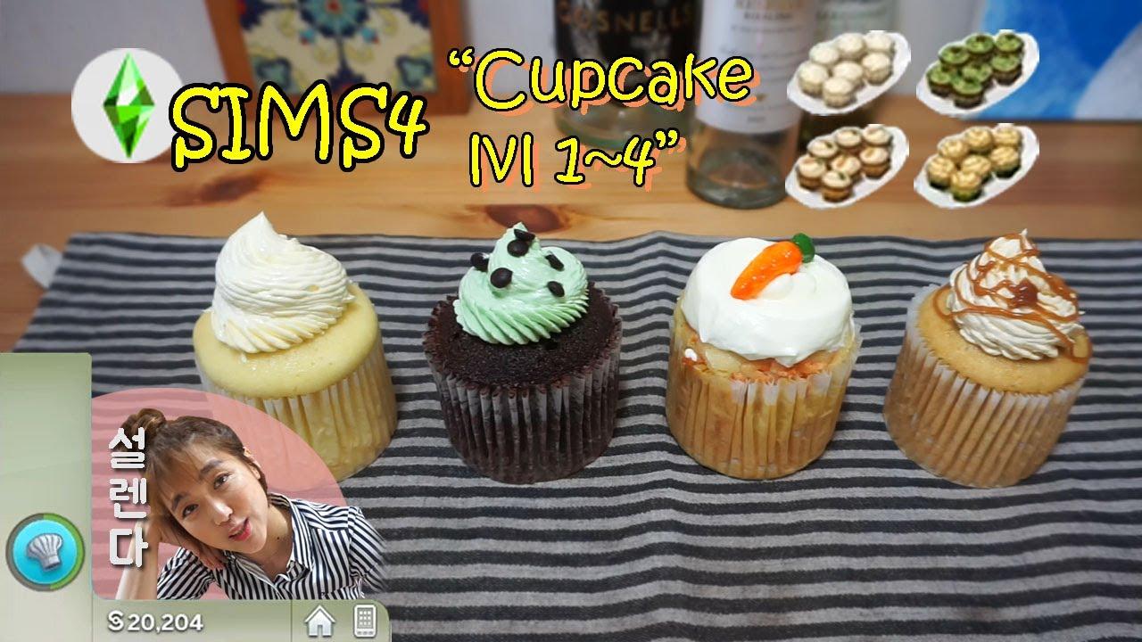 [게임요리] 심즈4 컵케이크 레벨 1~4 만들고 먹어 본 후기! 클래식 바닐라/민트 모카/당근/버터스카치 컵케이크, 설렌당♡