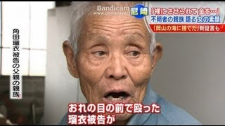 【尼崎事件】高松市親族インタビュー 地元ニュース 角田美代子 検索動画 1