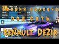 Asphalt 8,  Теория прокача под сеть! Renault DeZir.  ( Видео устарело с июня 2019 и не актуально! )