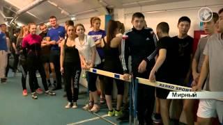 Мирнинские школьники сдают нормы ГТО