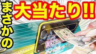【1000円ガチャ】まさかの大当たり!!高額商品がマジで当たりました!!マジ神回で爆大喜びでした!!!【リアル】ココロマンgame