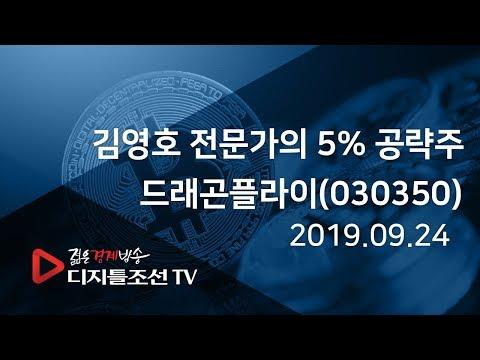 김영호 전문가의 5% 공략주_드래곤플라이(030350)