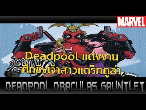 Deadpoolแต่งงาน! ศึกชิงเจ้าสาวแดร็กคูล่า (รวมคลิป)- Comic World Daily