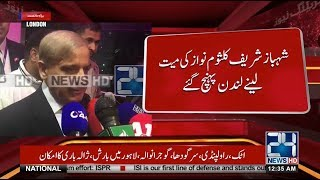 Shahbaz Sharif Reaches London To Bring Back Body Of Kalsoom Nawaz | 24 News HD