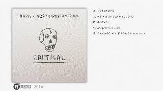 Жара & Very Important Punk - Critical (Full Album / весь альбом) 2016