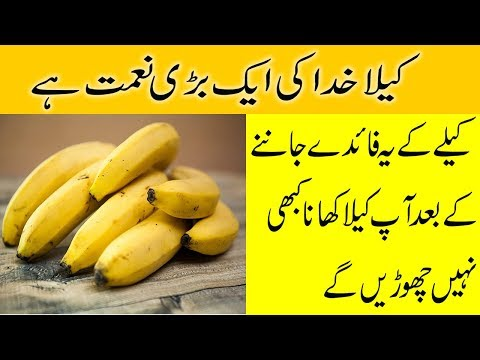 Top 10 Banana Health Benefits   Banana Benefits and Side Effects in urdu