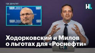 Ходорковский и Милов о льготах для «Роснефти»