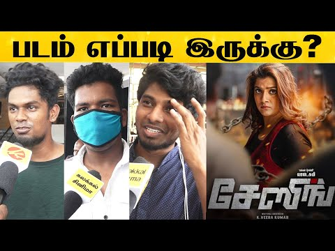 Chasing Movie Public Review | Varalaxmi Sarathkumar | Chasing Review | HD