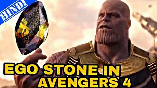 EGO STONE (7TH INFINITY STONE) IN AVENGERS 4   7TH INFINITY STONE (IN HINDI)
