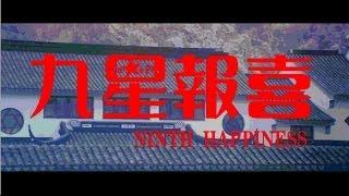 《九星報喜》高清修復預告 Ninth Happiness - HD restored Trailer (1998)