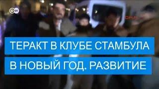 В Стамбуле задержан главный подозреваемый в новогоднем теракте