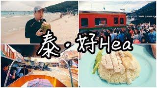 【泰國Vlog2018】美功鐵道市場、水門街海南雞飯、Damnoen Saduak水上市場、Ratchada跳蚤夜市、芭堤雅 | 曼谷自由行美食之旅