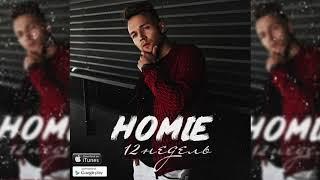HOMIE 12 недель премьера песни 2017
