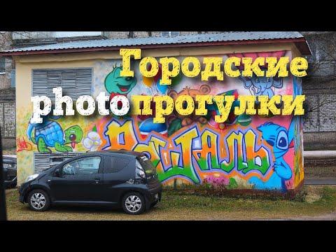 ГОРОДСКИЕ PhotoПРОГУЛКИ (г.о. Рошаль)
