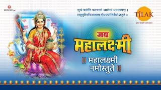 आरती जय जय महालक्ष्मी माता |  Title Song Jai Jai Mahalaxmi Mata | Tilak