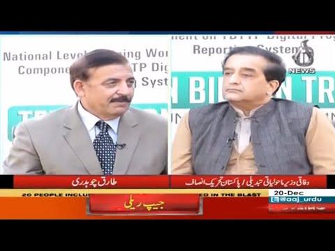 Bureau Report   20 December 2020    Aaj News