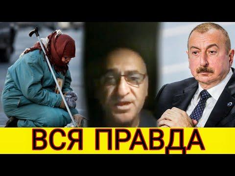 СЕНСАЦИЯ. Почему Азербайджанские беженцы живут в нищете