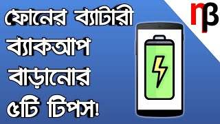 🔥5 Tips To Increase Android Battery Life | NETBiD