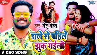 #VIDEO | डाले से पहिले झुक गईली | #Golu Gold का सुपरहिट होली | 2021 Bhojpuri Hit Holi Song
