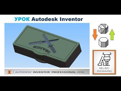 3D модель и  Гравировка  по ФОТО   УРОК Autodesk Inventor