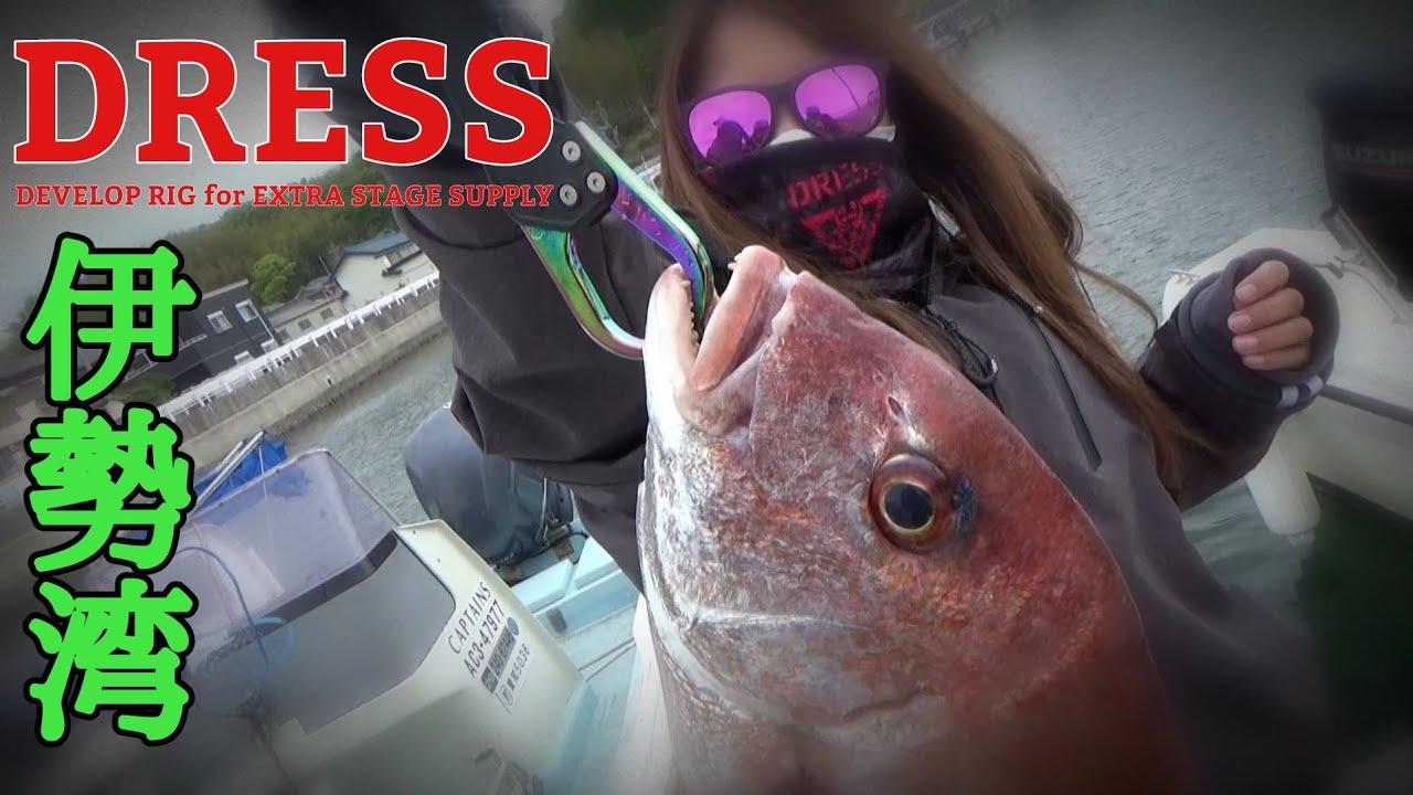 【DRESS】伊勢湾でDRESSアイテム紹介!ドレス釣り #DRESSのアイテム紹介