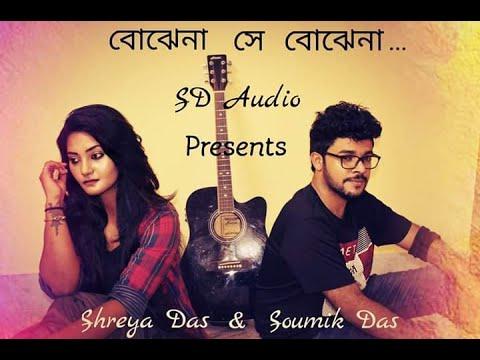 Bojhe Na Se Bojhe Na | Star Jalsha Title Song | Shreya Das | Soumik Das | SD Audio