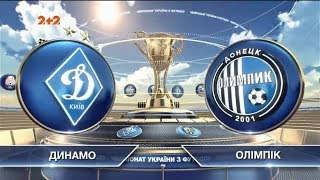 Динамо – Олимпик – 1:0. Обзор матча