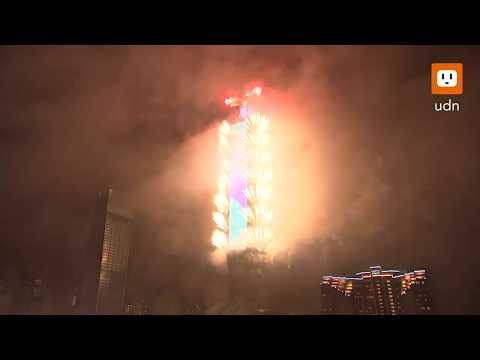 1231台北101跨年煙火