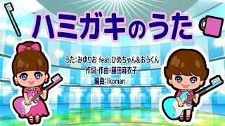 ★「ハミガキのうた」プリンセス姫スイートTV★