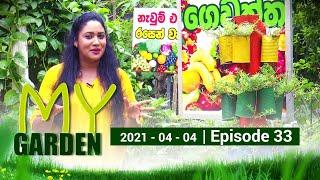 My Garden | Episode 33 | 04 - 04 - 2021 | Siyatha TV