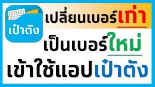 กรุงไทยตอบแล้ว !! เปลี่ยนเบอร์เข้าใช้แอปเป๋าตัง ต้องติดต่อสาขา