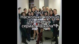 """Тест: Насколько хорошо ты знаешь сериал """"Школа"""""""