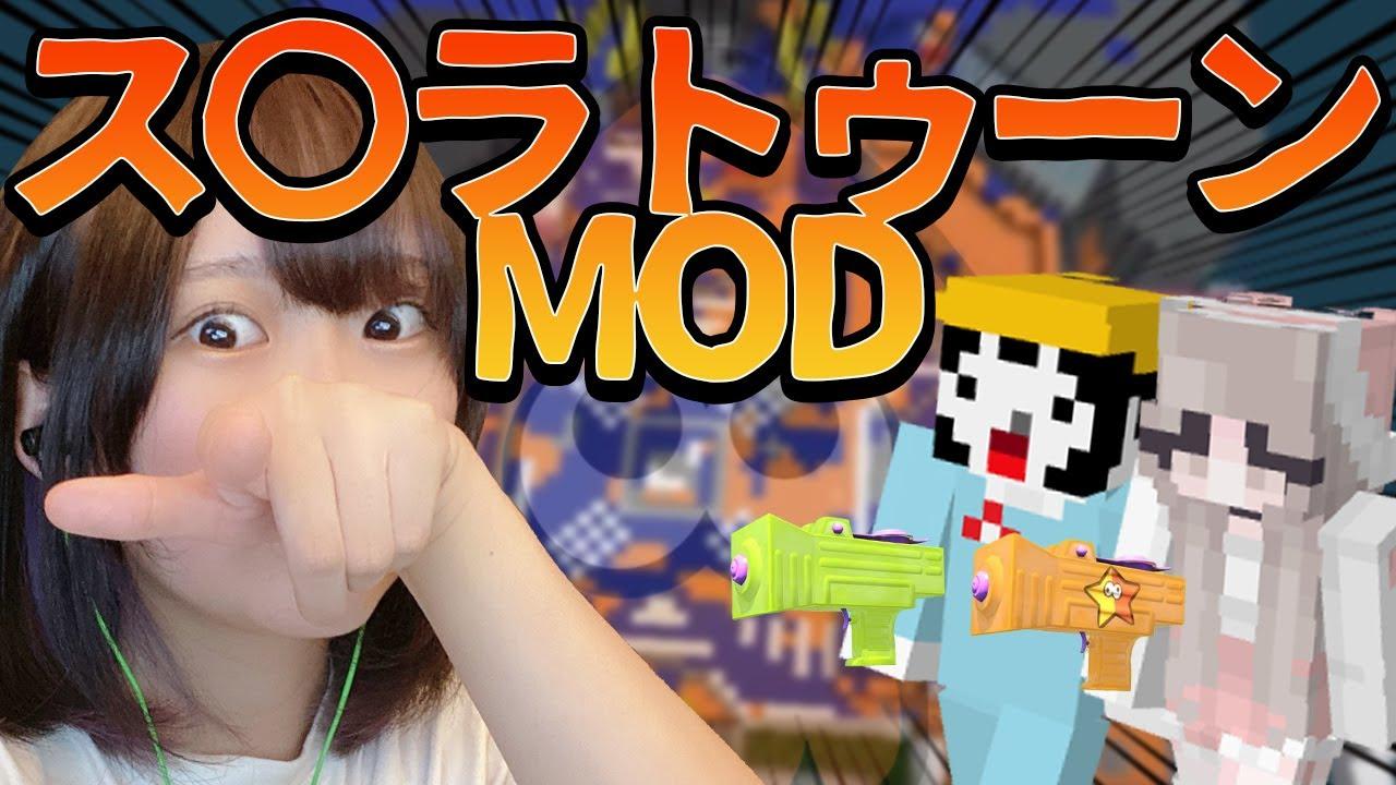 ス〇ラとーぅんしてみた【Minecraft】はつめ