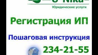 Регистрация ИП. Пошаговая инструкция.wmv(, 2012-01-18T10:52:26.000Z)