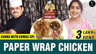 Live Cooking with Vanitha – Paper Wrap Chicken | Cooku with Comali Spl | Live with VV