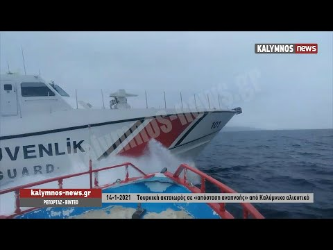 14-1-2021 Τουρκική ακταιωρός σε «απόσταση αναπνοής» από Καλύμνικο αλιευτικό