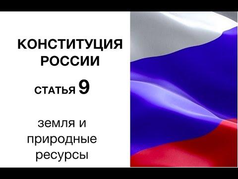 Конституция РФ: статья 9. Земля и природные ресурсы
