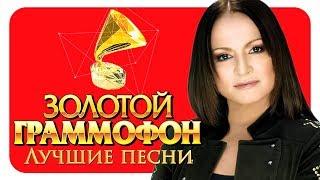 Download София Ротару - Лучшие песни - Русское Радио ( Full HD 2017 ) Mp3 and Videos