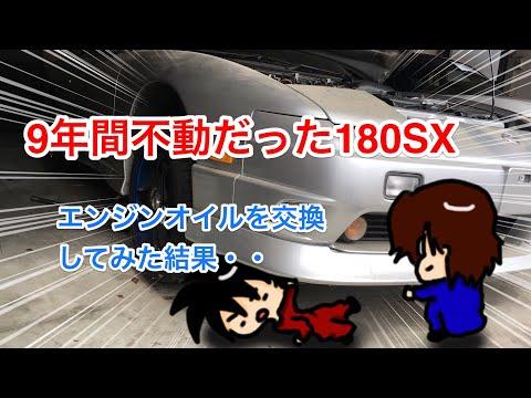 180SX復活計画!9年間眠っていた180SXのエンジンオイルを交換した結果・・9年無交換のオイルの状態とは?