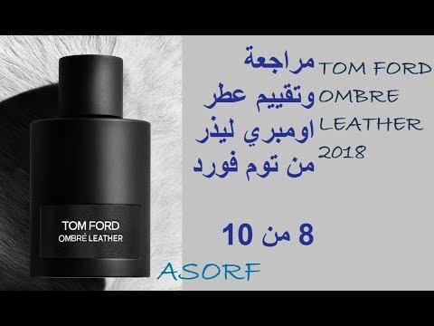 7e5090f8c مراجعة عطر أومبري ليذر من توم فورد| Ombré Leather Tom Ford Fragrance Review