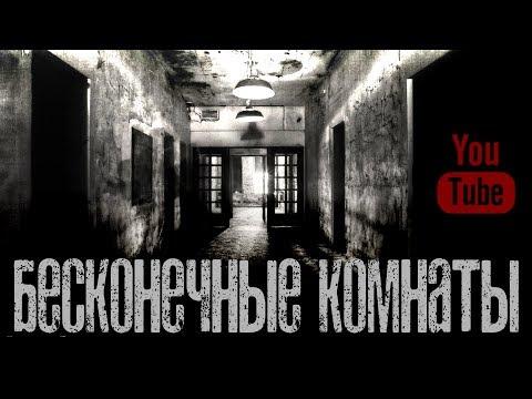 Страшные Истории - Бесконечные комнаты