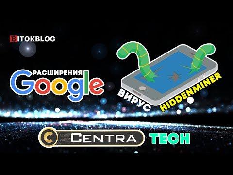 Расширения Google. Centra Tech. Вирус HiddenMiner