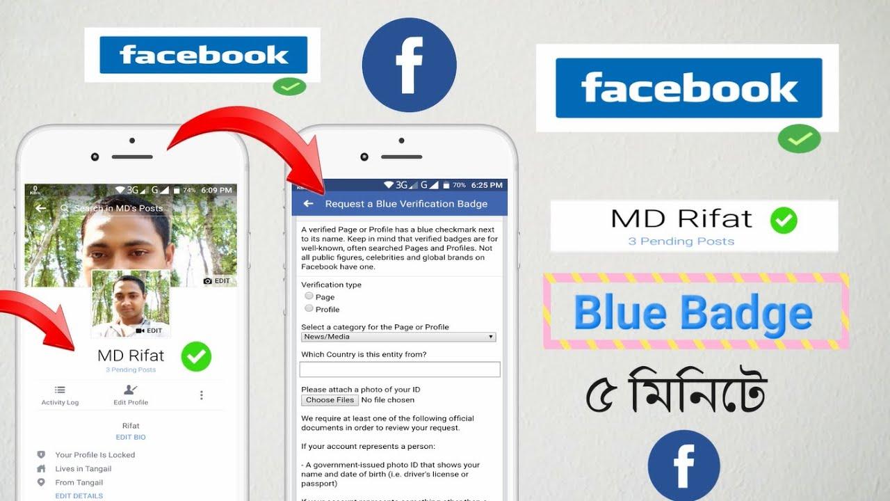 facebook profile verification with blue badge । facebook