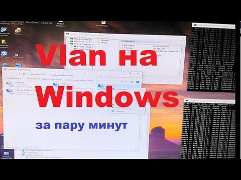 Как настроить Vlan на Windows