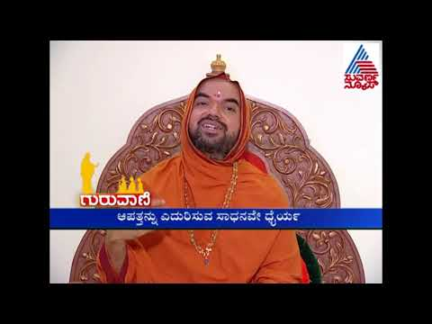 Guruvaani | Suvarna Special With Raghaveshwara Bharathi Swamyji | 27th August 2017