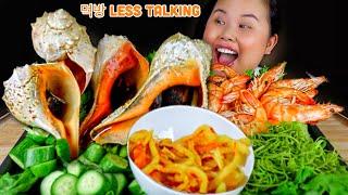 GIANT MONSTER SEA SNAILS + BIG SHRIMP + PICKLED PAPAYA W/ FERMENTED SHRIMP MUKBANG 먹방 EATING SHOW